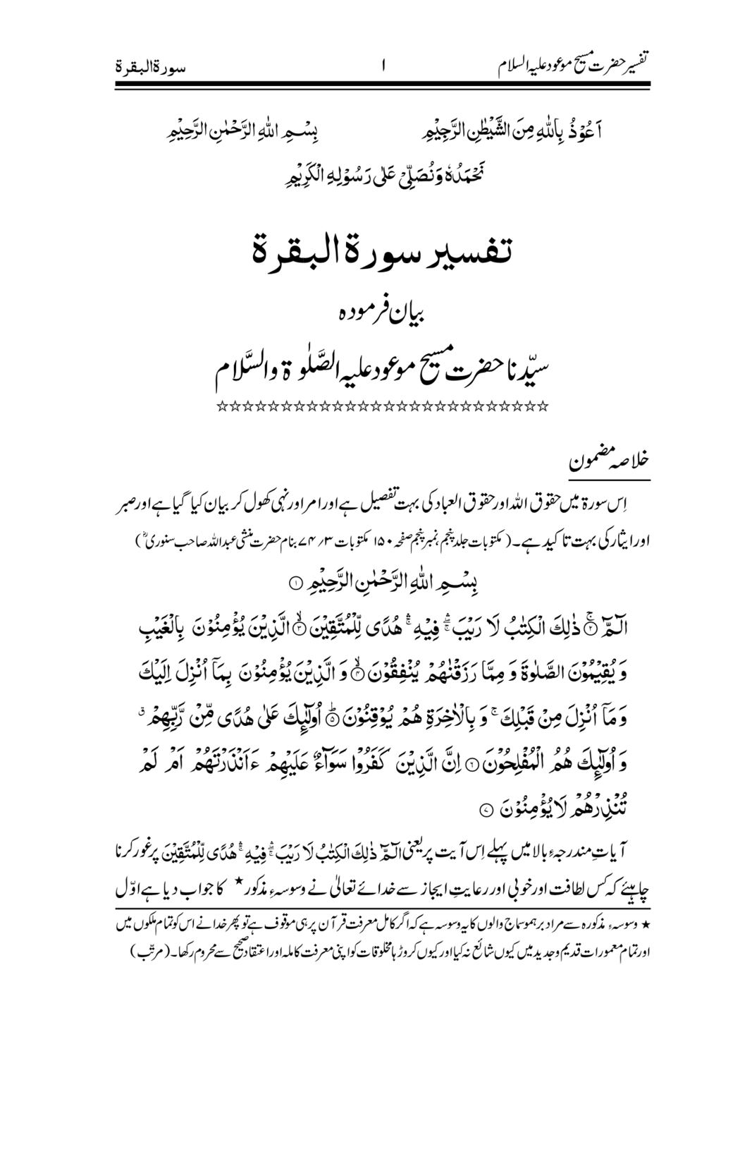 Commentary By Promised Messiah A S New Holy Qur An Online 3 6