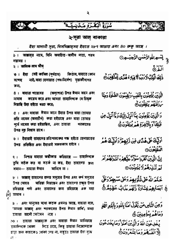 surah baqarah last two ayat pdf